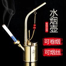 正品水mz筒水烟壶纯zd全套水烟袋过滤水烟嘴黄铜复古礼
