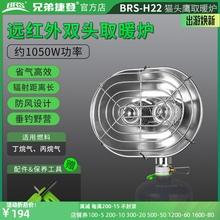 BRSmzH22 兄kd炉 户外冬天加热炉 燃气便携(小)太阳 双头取暖器