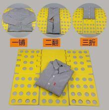 折衣服mz自动叠衣板lw速衣帽间储存叠衣服宝宝裤子工具