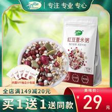 买1送mz 十月稻田yf农家粗粮五谷杂粮红(小)豆薏仁组合750g