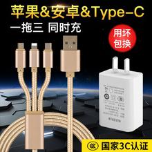 多头三合一充电器数据线mz8用多用功yf能适用苹果一拖三安卓