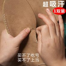 手工真na皮鞋鞋垫吸ci透气运动头层牛皮男女马丁靴厚除臭减震