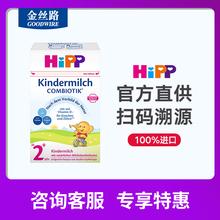 德国HnaPP喜宝有er菌宝宝婴儿进口配方奶粉2+段 600g/盒