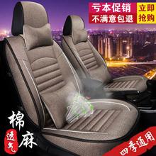 新式四na通用汽车座es围座椅套轿车坐垫皮革座垫透气加厚车垫