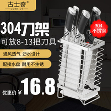 家用3na4不锈钢刀es收纳置物架壁挂式多功能厨房用品