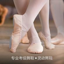 舞之恋na软底练功鞋es爪中国芭蕾舞鞋成的跳舞鞋形体男