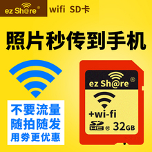 易享派nad内存卡相esfi sd卡32g单反内存卡高速存储卡无线sd卡适用佳能