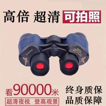 夜间高na高倍望远镜es镜演唱会专用红外线透视夜视的体双筒