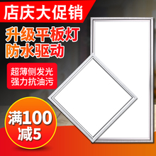集成吊na灯 铝扣板es吸顶灯300x600x30厨房卫生间灯