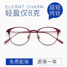 超轻纯钛近视眼镜框女素颜