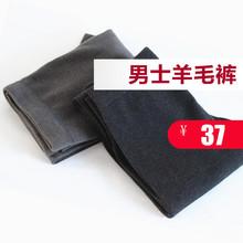 秋冬男na单层中老年om裤打底裤超薄秋裤保暖裤薄式羊毛裤加厚