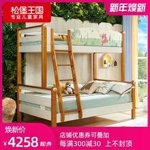 松堡王na 北欧现代li童实木高低床子母床双的床上下铺