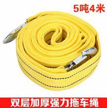 汽车拖车绳5米5吨双层加厚越野拖车na14绑带拉el牵引绳应急