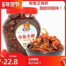 (小)鱼(小)na虾米酱下饭in特产香辣(小)鱼仔干下酒菜熟食即食瓶装