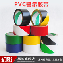 警示胶na4.8CMin米黄黑色地面胶带 警戒隔离斑马线黑黄胶带pvc