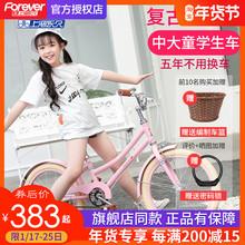 永久儿na自行车18in寸女孩宝宝单车6-9-10岁(小)孩女童童车公主式