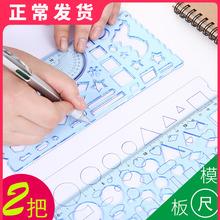手抄报绘图尺模板尺直尺(小)学生画画na13装尺子in几何万花尺