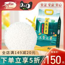 【寒地na最】十月稻in常官方旗舰店东北稻花香米真空5kg
