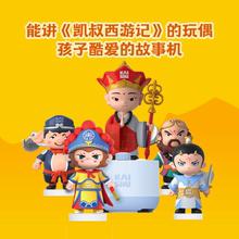 凯叔讲na事西游记孙in僧故事煲随手听mp3音频宝宝