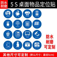 5s定位贴桌面na4品定位标in签定制6s标识定位贴定置贴纸5cm