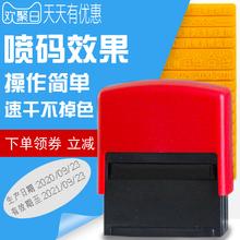 (小)型手na打码机化妆an打码器食品生产日期印码器喷码机油墨