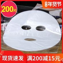 保鲜膜面膜贴na次性保湿塑cy超薄美容院专用湿敷水疗鬼脸膜