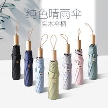 创意折叠na1手柄晴雨cy三折纯色雨伞晴雨两用伞黑胶防紫外线