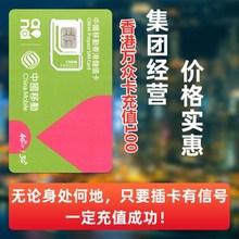 香港号码充值卡密50香港电话充值卡 香na16移动万cyLES话费100
