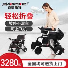 迈德斯na电动轮椅智ng动老年代步残疾的四轮代步车折叠轻便