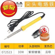 锡焊fna温可调温 ng 家用(小)电焊笔洛络铁内外热式焊接工具套