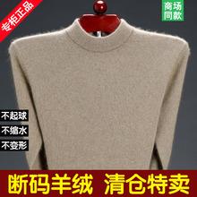 鄂尔多na市羊绒衫男mi冬季中老年爸爸装羊毛打底衫半高领毛衣