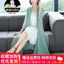 真丝防na衣女超长式un1夏季新式空调衫中国风披肩桑蚕丝外搭开衫