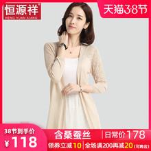 恒源祥na晒开衫女士un式冰丝针织衫中长式外搭披肩外套空调衫