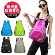 皮肤包na轻可折叠双ci女户外旅游登山背包旅行休闲徒步便携包