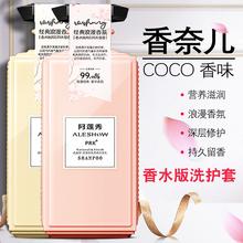 【香水na072(小)时ci发水持久香味护发素套装洗头膏露男女柔顺