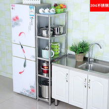 304不锈钢宽na0cm厨房ci多层收纳25cm宽冰箱夹缝杂物储物架
