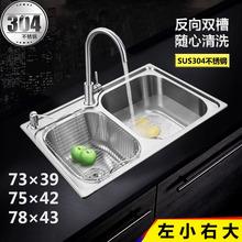 水槽 加厚 加深 na6(小)右大厨20不锈钢双槽洗菜盆 家用反向洗碗