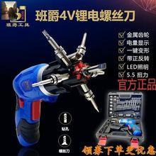 班爵锂na螺丝刀折叠ha你(小)型电动起子手电钻便捷式螺丝刀套装