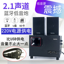 笔记本na式电脑2.ha超重低音炮无线蓝牙插卡U盘多媒体有源音响