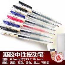 日本MnaJI文具无ha中性笔按动式凝胶按压0.5MM笔芯学生用