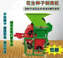 (小)型油na商用脱皮机il式筛选自动磨油机榨油店无尘不伤红皮