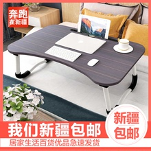 新疆包na笔记本电脑ty用可折叠懒的学生宿舍(小)桌子做桌寝室用