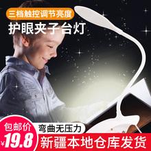 新疆包na百货哥letyusb充电台灯夹子书灯(小)夜灯