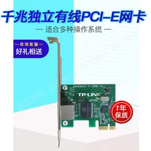 TP-naINKTGty69E千兆有线网卡 PCI-E/PCI接口有线/无线30