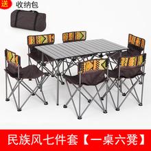 户外折na桌椅套装便lb/7件套露营野营野餐烧烤自驾游车载桌椅