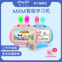 MXMna(小)米7寸触ja早教机wifi护眼学生点读机智能机器的