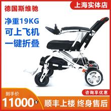 斯维驰na动轮椅00ri轻便锂电池智能全自动老年的残疾的代步车