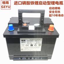 格雨1naV汽车电瓶ri 磷酸铁锂电池L2-400 H5速腾高尔夫帕萨特