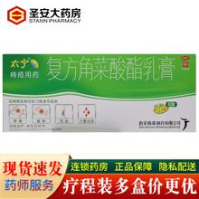 太宁 na方角菜酸酯si20g/盒 药 痣苍 瘙痒出血