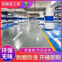 水性地na漆环氧树脂si板漆自流平水泥地面漆室内家用防尘油漆